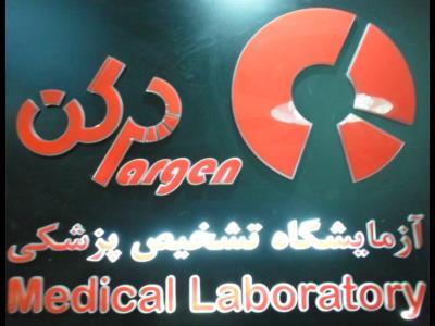 آزمایشگاه تشخیص طبی پرگن - آزمایشگاه - منطقه 5 - ستارخان - تهران