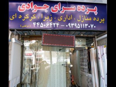 ترئینات مرتضی - پرده سرا - پرده فروشی - تهرانسر - منطقه 21 - تهران