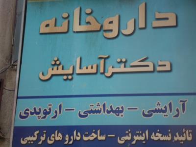 داروخانه دکتر آسایش - داروخانه رسالت - بهترین داروخانه رسالت - ساخت داروهای ترکیبی در تهران - تجهیزات پزشکی در تهران - ساخت داروهای ترکیبی در رسالت - منطقه 4 - تهران