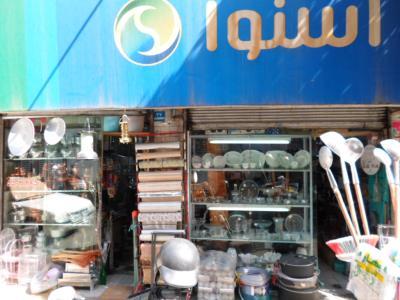 فروشگاه لوازم خانگی همتی - لوازم خانگی - یاخچی آباد - یاقچی آباد - تهران - منطقه 17
