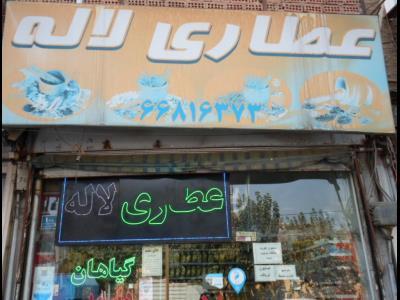 عطاری لاله - داروگیاهی - شاد آباد - عطاری - منطقه 18 - تهران