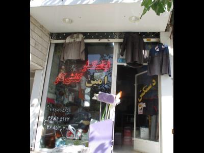تولیدی لباس کار امین - لباسکار - دستکش - کفش ایمنی - اداری - پرسنلی - لباس کار تبلیغاتی - کاغذ - شوینده - بهداشتی - شهر قدس