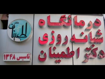 درمانگاه شبانه روزی دکتر اطمینان - درمانگاه - کلینیک - شبانه روزی - اورژانس 24 ساعته - کرونا - خیابان رجایی - منطقه 16 - تهران