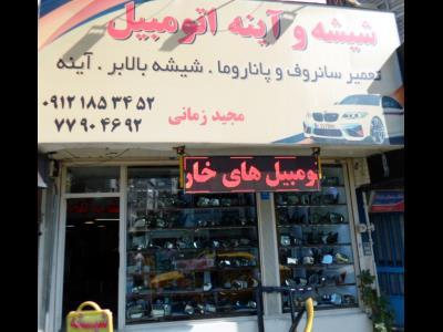 شیشه اتومبیل زمانی - شیشه اتومبیل - شیشه اتومبیل زمانی - سانروف - پاناروما - آینه اتومبیل - شیشه بالابر - نارمک - منطقه 8 - تهران