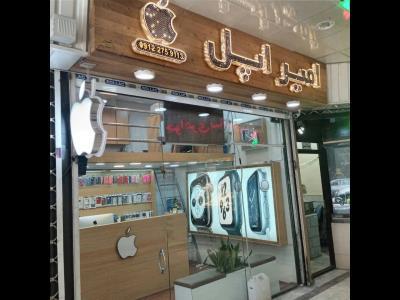 امیراپل - محصولات اپل - اپل - خدمات اپل - خدمات محصولات اپل - ابوذر - فلاح - منطقه 17 - تهران