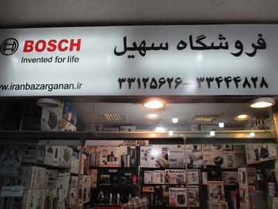 فروشگاه سهیل - لوازم خانگی امین حضور - محصولات خانگی - محصولات خانگی برقی - لوازم برقی - لباسشویی سه راه امین حضور - منطقه 12- تهران