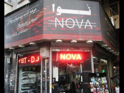 فروشگاه نوا - آمپلی فایر - میکسر - میکروفون - اکو - اسپیکر - باند - جمهوری - تهران