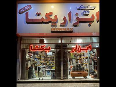 ابزار یکتا - ابزارآلات - محصولات آیرون مکس - بلوار توس - مشهد