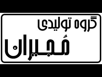 فنرسازی مجاز (گروه تولیدی مجیران) - اولین تولید کننده چفت بانکه در ایران - فنرسازی و خمکاری مجاز