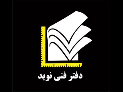 دفتر فنی و خدمات چاپ نوید