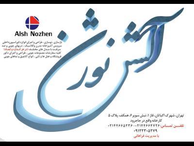 آلش نوژن - دکوراسیون چوب (Alsh Nozhen)