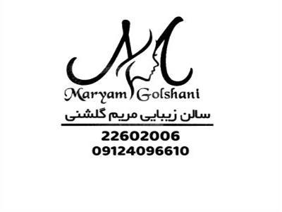 سالن زیبایی مریم گلشنی - سالن زیبایی - خیابان دولت