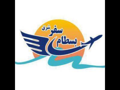 شرکت خدمات مسافرت هوایی و گردشگری و زیارتی بسطام سفر شرق