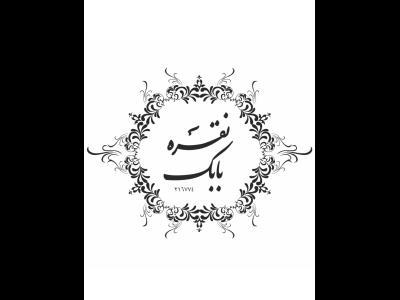 گالری نقره بابک - آینه و شمعدان نقره - نقره خالص - نقره اصل - آینه - سعدی