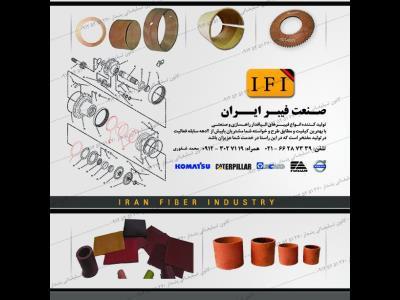 صنعت فیبر ایران