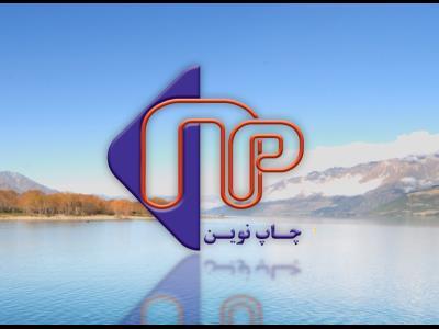چاپ سیلک و حکاکی لیزر نوین - چاپ و تبلیغات - مشهد - منطقه 7