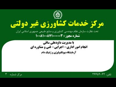 آزمایشگاه دکتر داوود علی ساقی - آزمایشگاه بیوتکنولوژی - ژنیتک دام - بلوار پیامبر اعظم - مشهد
