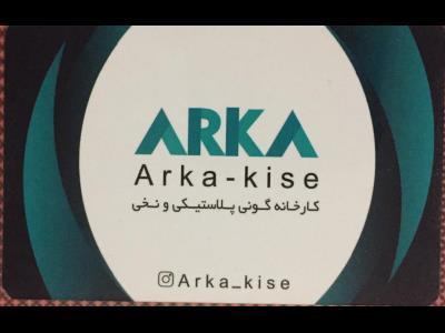 آرکا کیسه - گونی پلاستیکی - تولید و پخش کیسه - گونی - پروپیلن - بازار - منطقه 12