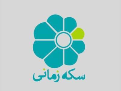 بورس سکه زمانی - خرید و فروش انواع سکه بانکی - پلاک های یادبودی - پلاک های پارسیان - پونک - منطقه 5 - تهران