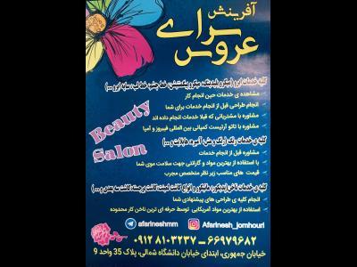سالن زیبایی مریم رضاپور