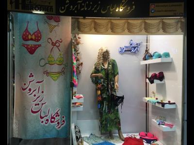 فروشگاه لباس زیر زنانه  آبروشن