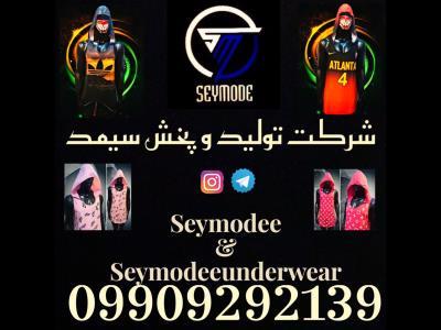 تولید و پخش لباس مردانه سیمد - رکابی - شلوارک - بازار عباس آباد