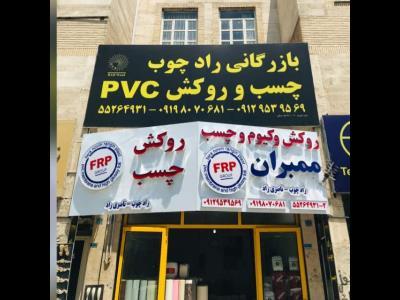 بازرگانی راد چوب - چسب وکیوم - روکش پی وی سی -  هایگلاس - شهرک صنعتی چهاردانگه - حومه تهران
