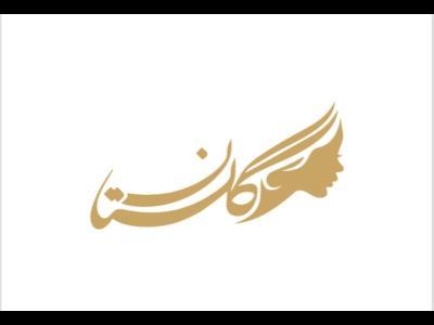 سالن زیبایی گلستان (خواهران دیندار) - سالن زیبایی منطقه 1 - سالن زیبایی فرمانیه