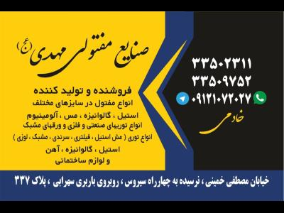 صنایع مفتولی مهدی (عج) - مفتول - آهن - مصطفی خمینی