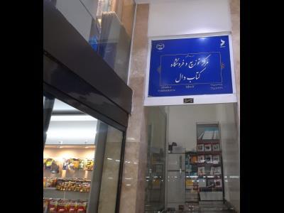 سازمان انتشارات جهاد دانشگاهی - سازمان انتشارات جهاد دانشگاهی خ انقلاب