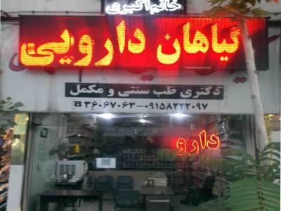 عطاری خانم اکبری