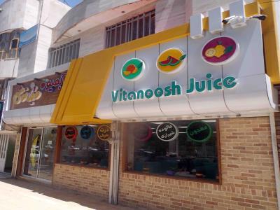 آبمیوه بستنی ویتانوش - آبمیوه بستنی در بلوار هفت تیر مشهد - آبمیوه بستنی در بلوار آب و برق مشهد