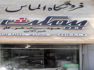 فروشگاه الماس - هود - سینک - فر - گاز در حر عاملی مشهد / هود ، بالوعة ، فرن ، غاز فی مشهد