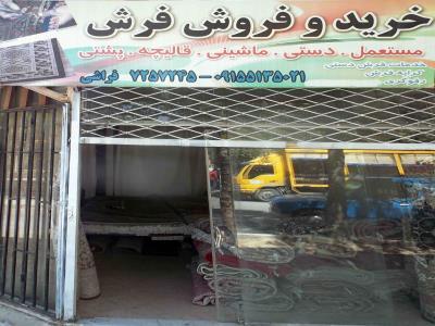 فروشگاه فرش فراشی - خرید - فروش - کرایه فرش دستی - ماشینی - قالیچه در حرعاملی مشهد