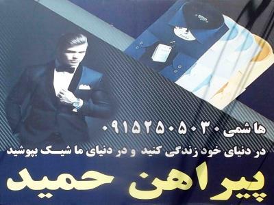 فروشگاه و خیاطی حمید - پیراهن - دوخت کت و شلوار مردانه - خیابان مفتح مشهد / قمیص - خیاطة بدلة رجالی - شارع مفتاح - مشهد