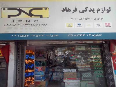 فروشگاه فرهاد - لوازم یدکی خودرو در مشهد - بلوار سیدرضی