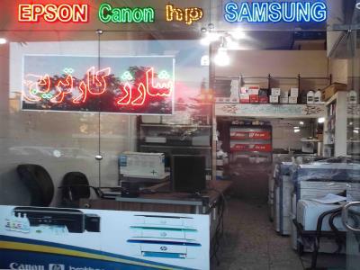 ماشین های اداری هاشمی - چاپگر در مشهد - تعمیر چاپگر در مشهد - بلوار معلم
