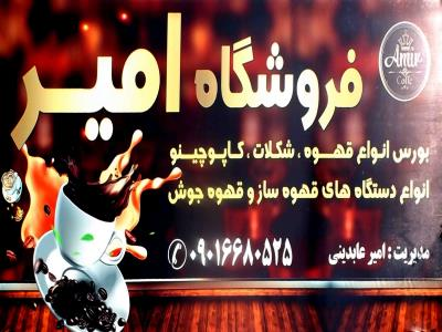 فروشگاه عابدینی - پخش قهوه در مشهد - لوازم تهیه قهوه - بلوار مصلی