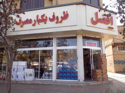 فروشگاه افضل - نایلون در مشهد - نایلکس در مشهد - ملزومات هتلی در مشهد - ظروف یکبار مصرف - بلوار مصلی