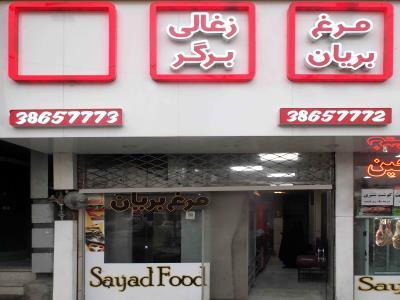 مجموعه غذایی خوش طبخ فولادی - کترینگ و بریانی - فست فود - مرغ بریان - پیروزی - مشهد