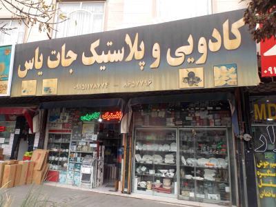 فروشگاه کادویی و پلاستیک جات یاس - لوازم آشپزخانه - بلوار پیروزی - مشهد