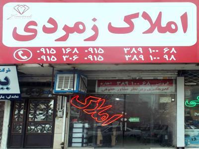 مشاور املاک زمردی - آژانس مسکن - خرید - فروش - رهن - اجاره - مشهد - بلوار پیروزی