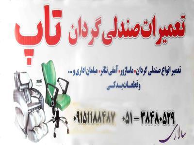 خدمات صندلی گردان تاپ - تعمیر صندلی گردان در مشهد - مبلمان اداری - قطعات جانبی صندلی گردان و مبل اداری - خیابان سناباد