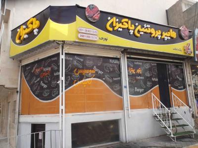 سوپر پروتئین پاکیزان - پروتئینی - سوسیس - کالباس - بلوار صیاد شیرازی - مشهد