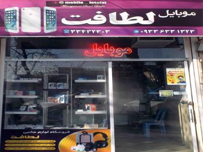 فروشگاه موبایل لطافت - موبایل - لوازم جانبی