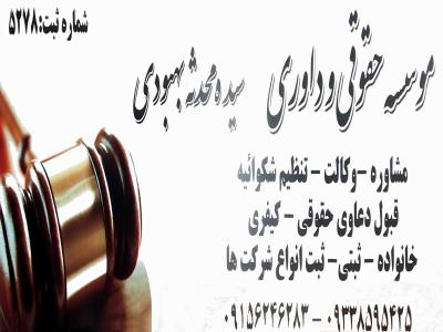 موسسه حقوقی و داوری سیده محدثه بهبودی - دفتر وکالت در مشهد - بلوار شیرودی - مشهد