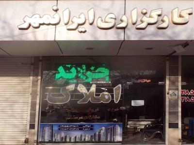 مشاورین املاک ایرانمهر - مسکن - بلوار 17 شهریور - مشهد