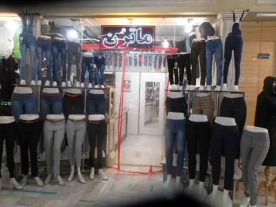 فروشگاه ماترن - شلوار زنانه - پوشاک - مشهد - بلوار 17 شهریور