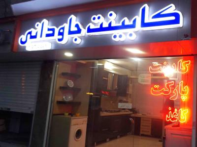 فروشگاه جاودانی - کابینت - دکوراسیون داخلی - پارکت - بلوار وکیل آباد - مشهد