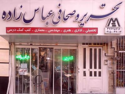 تحریر و صحافی عباس زاده